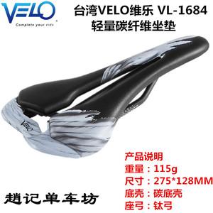 台湾VELO 维乐VL-1684 公路车碳弓坐垫 碳纤维坐垫 鞍座 超轻坐垫