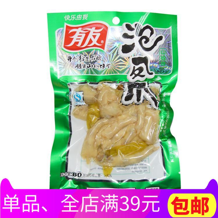 四川重庆特产正宗有友泡椒凤爪山椒味鸡爪80g真空包装小吃零食