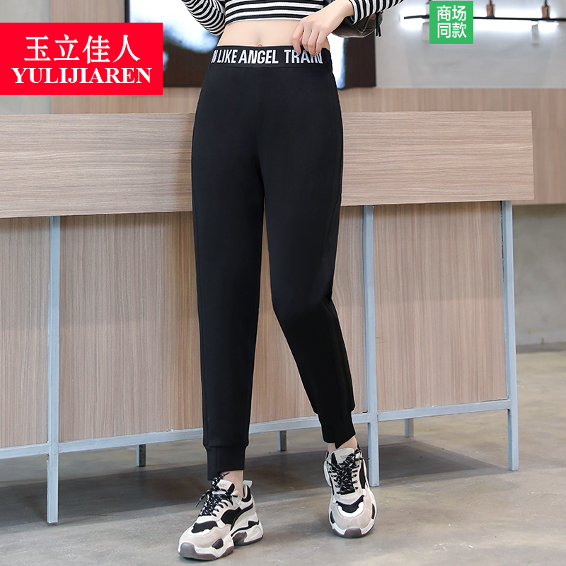 Yuli beautiful womens pants 2020 spring new Harun pants nine point elastic letter high waist jogging pants t20210-1
