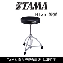TAMA HT25 HT-25 drum Bench Drum Stool drum chair Jazz drum bench Bench Rack Jazz Bench