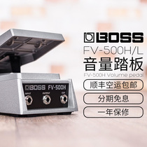 BOSS FV-500H High Impedance FV-500L low impedance guitar Bass Keyboard volume pedal