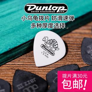 美产DUNLOP邓禄普 482R 478R JAZZ爵士 速弹磨砂小乌龟 吉他拨片