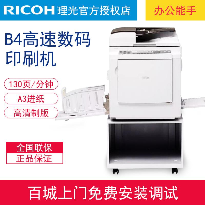 理光DD3344C数码印刷机 全新一体化数码速印机 学校油印机试卷