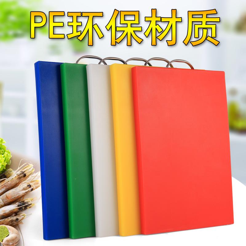 彩色塑料家用防霉粘板擀面板切菜板热销50件限时抢购