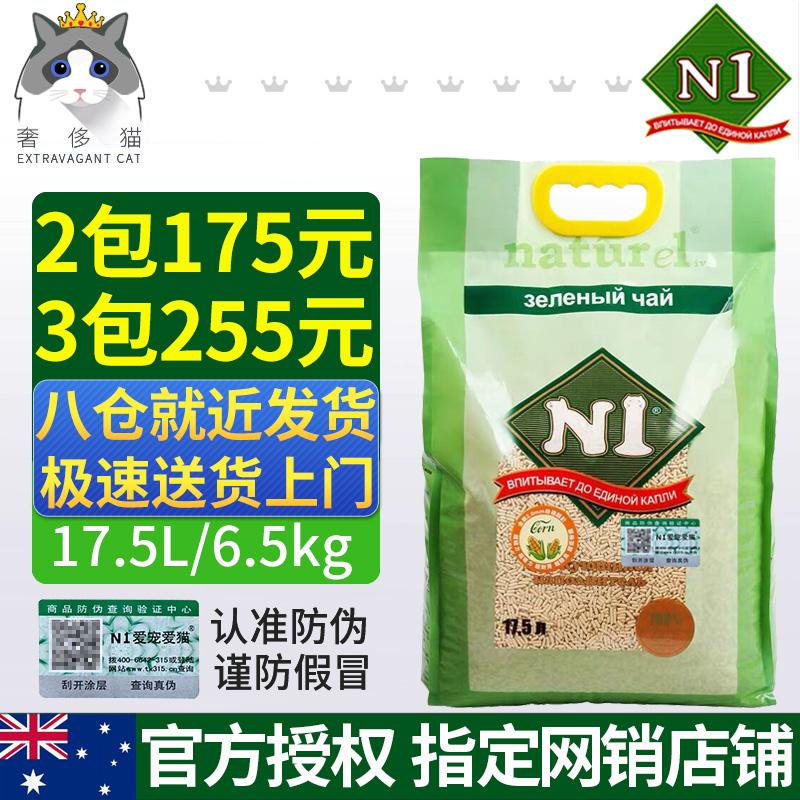 奢侈猫澳大利亚n1玉米2.0绿茶猫砂限5000张券