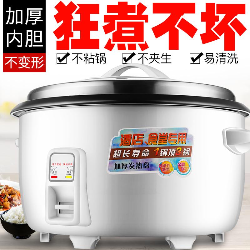 老式大电饭锅大容量15-20-30-40人食堂酒店商用10L饭店超大电饭煲