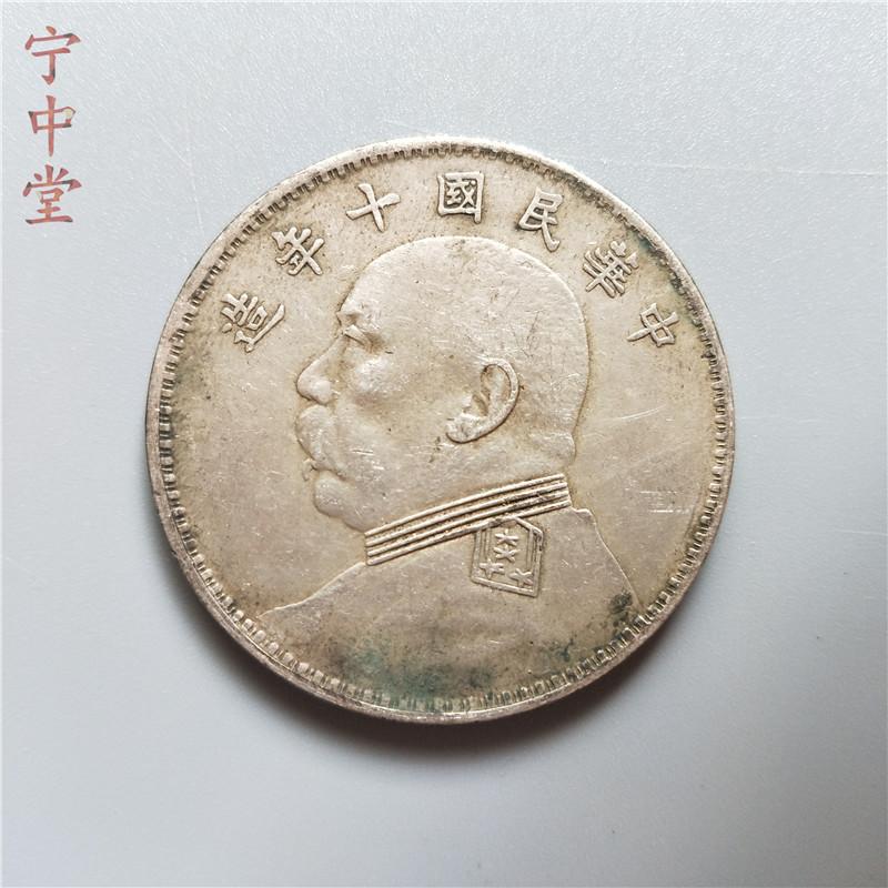 Монеты Республики Китай Артикул 602767914568
