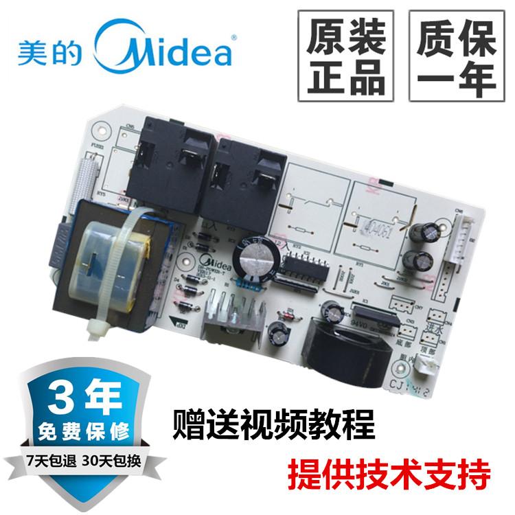 美的电热水器F50F60F65F80-21B6 25B2 16B5电源板电脑电路板主板