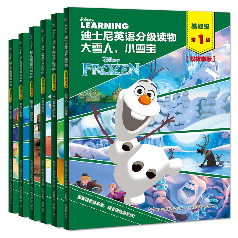迪士尼英语分级读物6册 儿童英文绘本小学一年级二年级幼儿启蒙教材少儿三 小学生原版6-12岁阅读自然拼读有声课外 入门自学零基础
