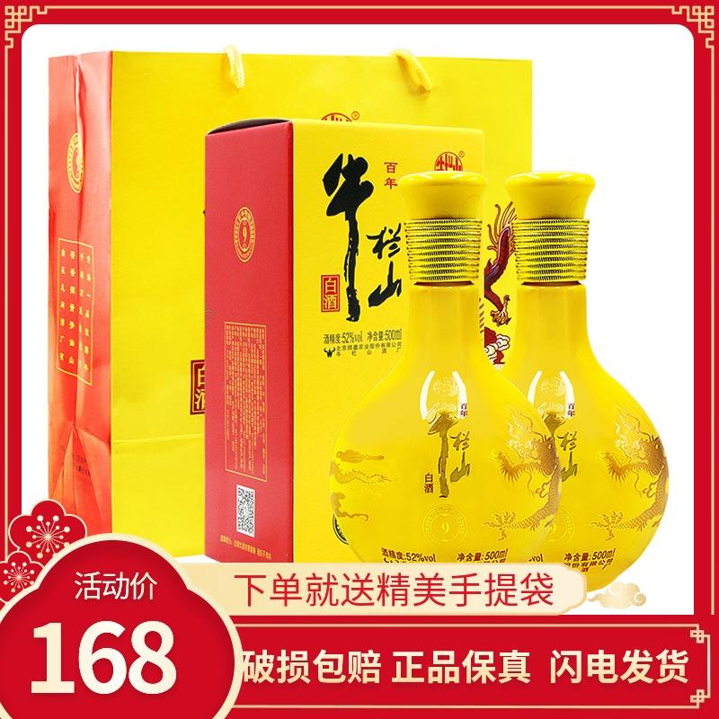 送礼佳品 牛栏山二锅头特酿9小黄龙礼盒 52度浓香500ml*2瓶装白酒