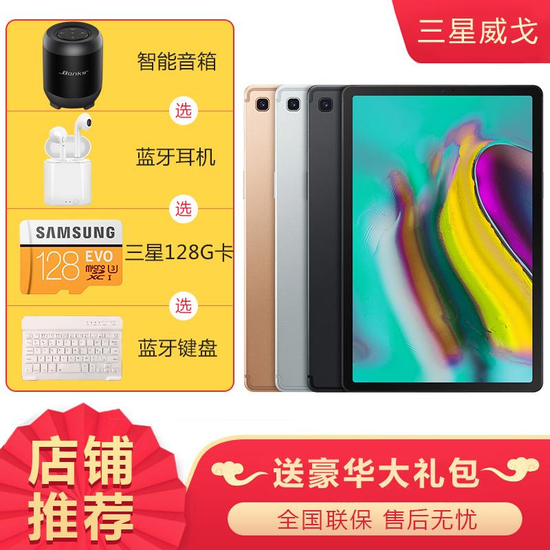 稀缺新款Samsung/三星 GALAXY Tab S5e T720 T725C平板电脑安卓10.5寸智能通话二合一 Amoled超高清超薄现货