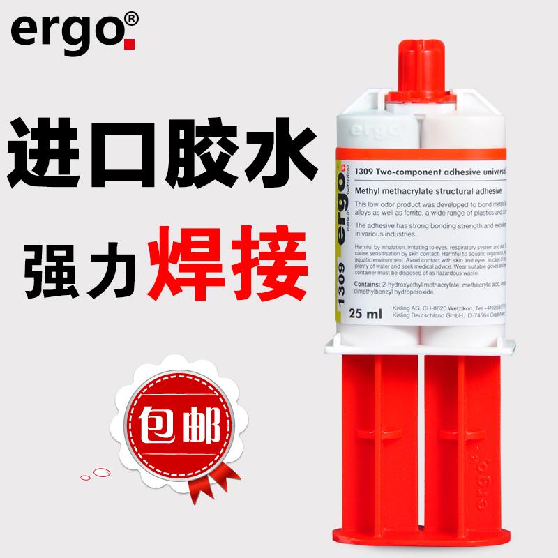 ergo1309瑞士进口粘金属塑料陶瓷木头亚克力屏幕强力焊接ab胶水