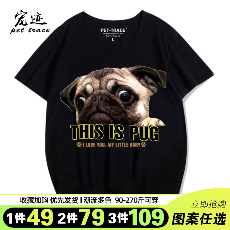 八哥巴哥犬图案T恤狗图案短袖宠物狗图衣服犬迷服饰2021新品小衫