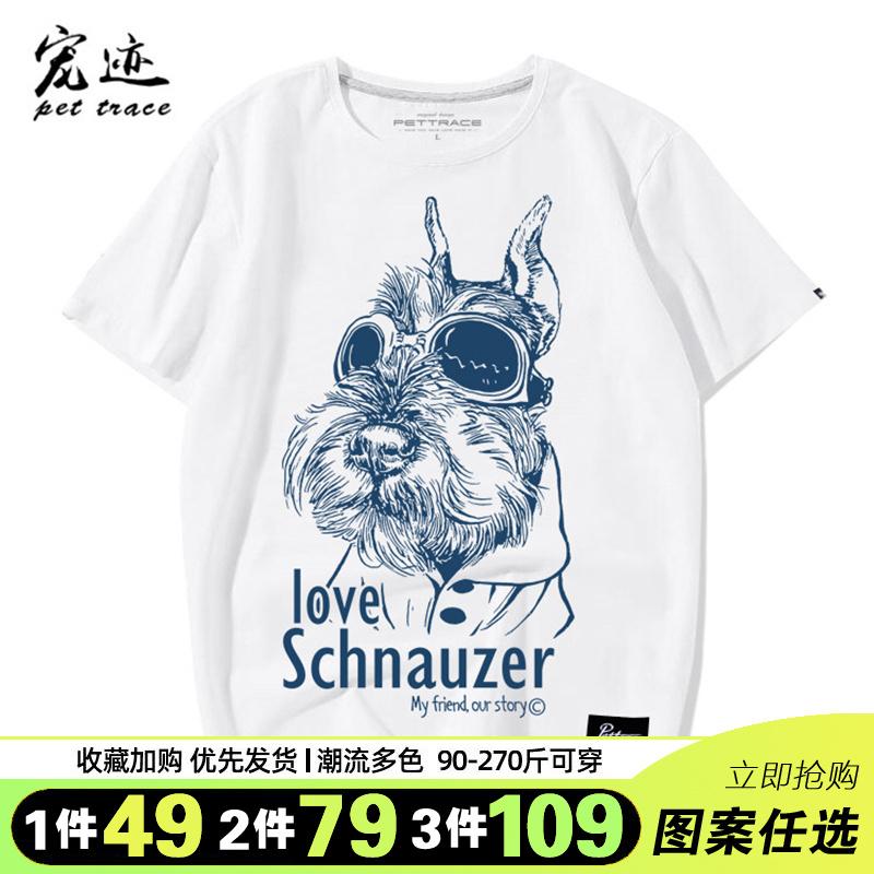 狗狗图案短袖雪纳瑞图案印花T恤男女情侣装犬迷服饰纯棉圆领小衫6