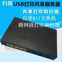 打印机共享器有线服务器支持USB转网络一体机共享打印扫描交换机