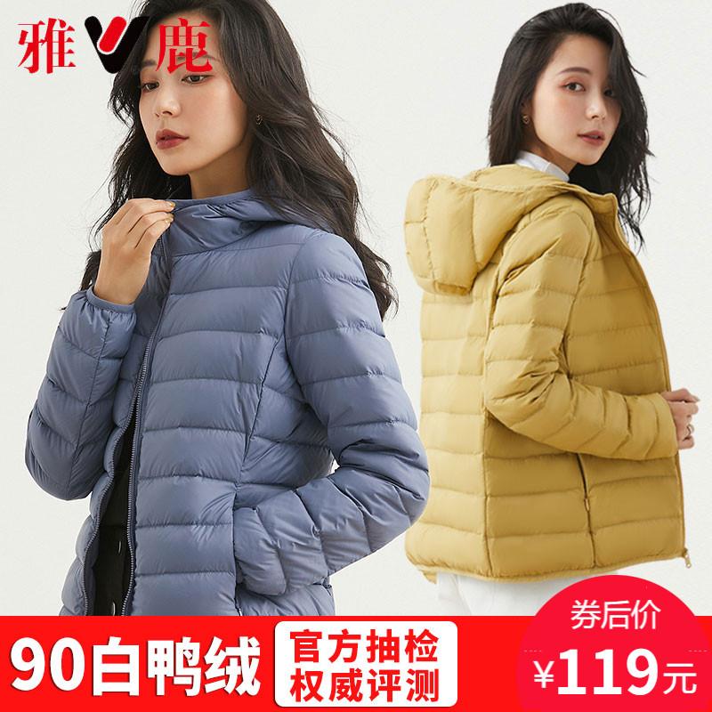 雅鹿轻薄羽绒服女2020年新款时尚修身短款白鸭绒冬季连帽外套反季