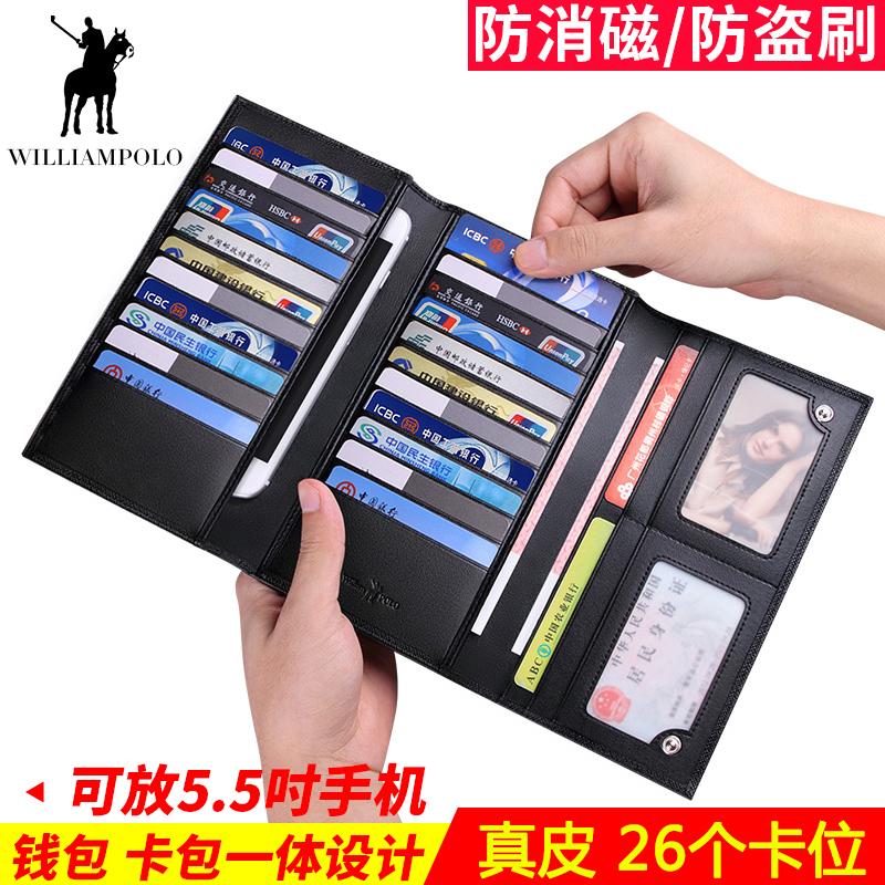 保罗防盗刷多卡位卡包男士长款钱包(非品牌)