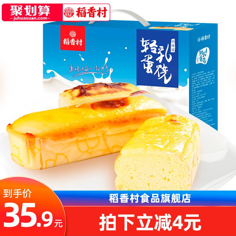 稻香村轻乳蛋烧510g早餐奶油芝士面包蛋糕零食大礼包好吃的糕点心