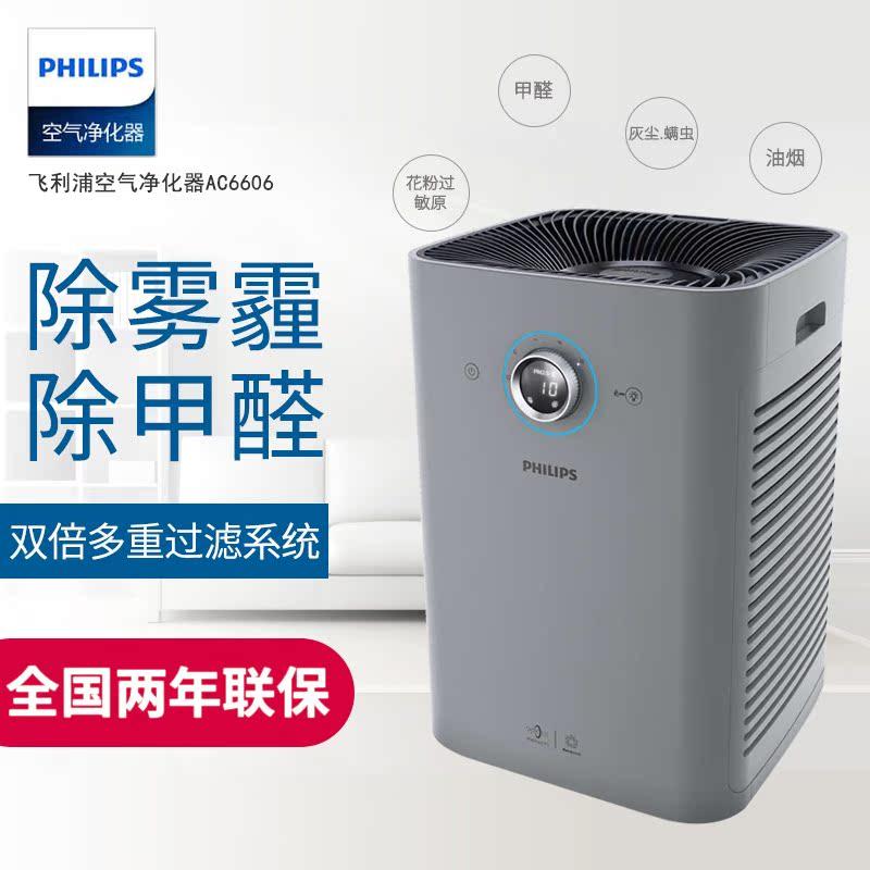 [索科电器店空气净化,氧吧]飞利浦空气净化器AC8622家用除甲月销量0件仅售5999元