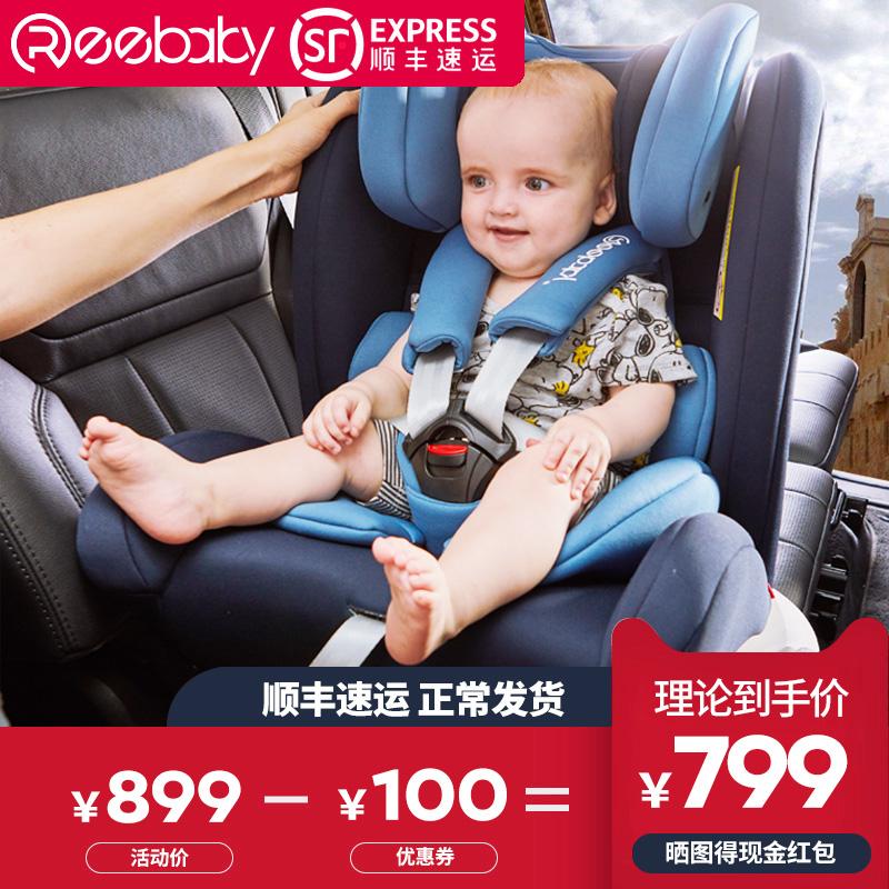 reebaby儿童安全座椅汽车用全注塑