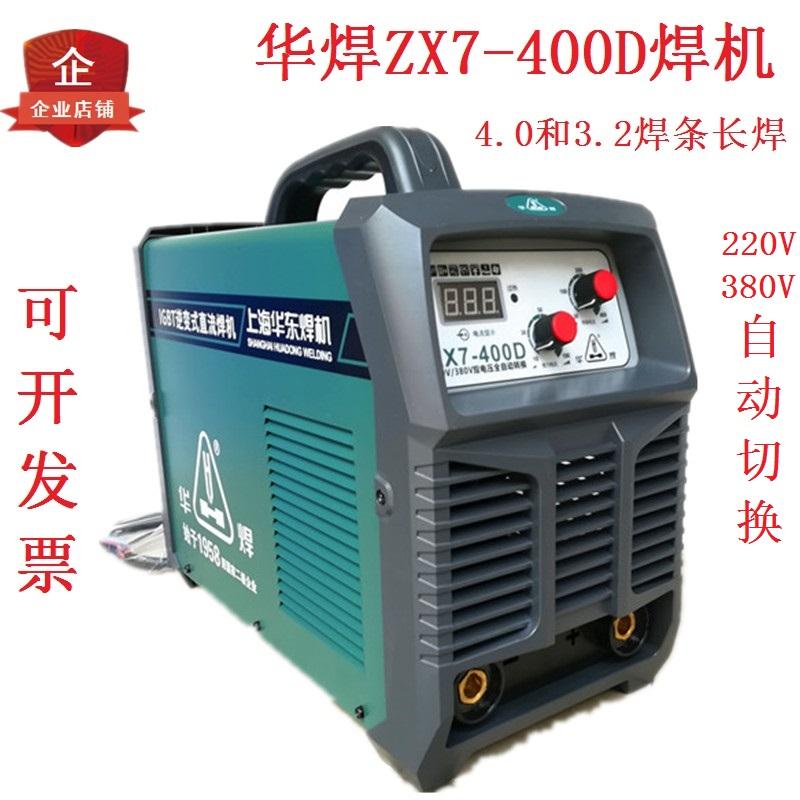 上海华焊zx7-400d 220v380v直流焊机满835.00元可用1元优惠券
