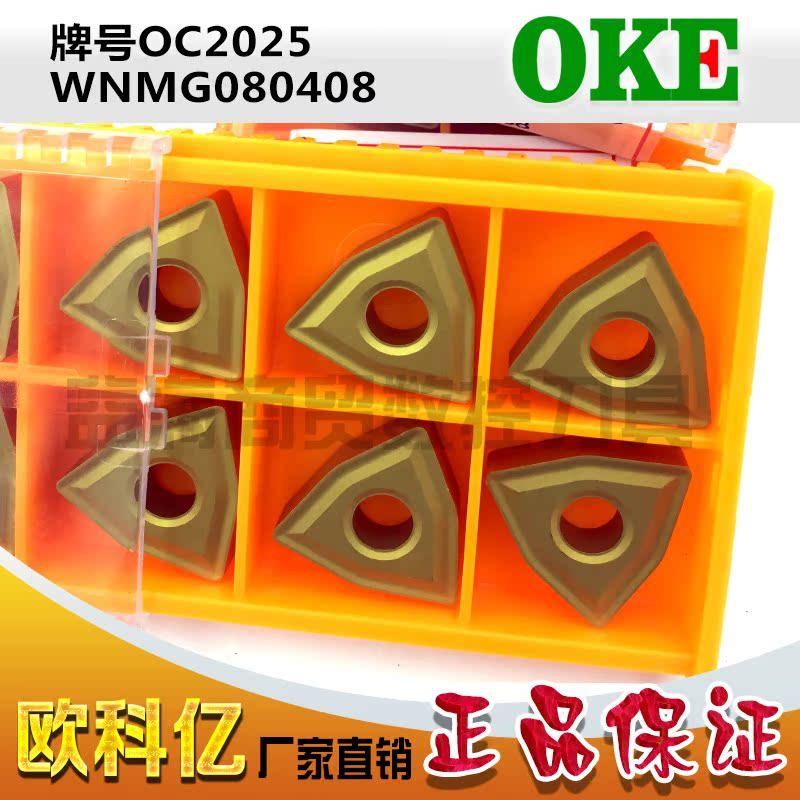 正品国产株洲OKE数控车刀片OC2025  WNMG080408黄色钢件通曹