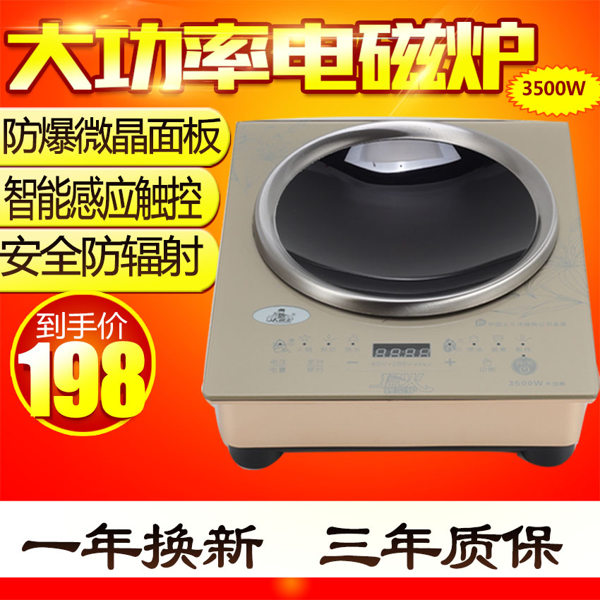 Small overlord electromagnetic stove 3500W high power household concave electromagnetic stove tea cooking stove touch commercial intelligent stir fry