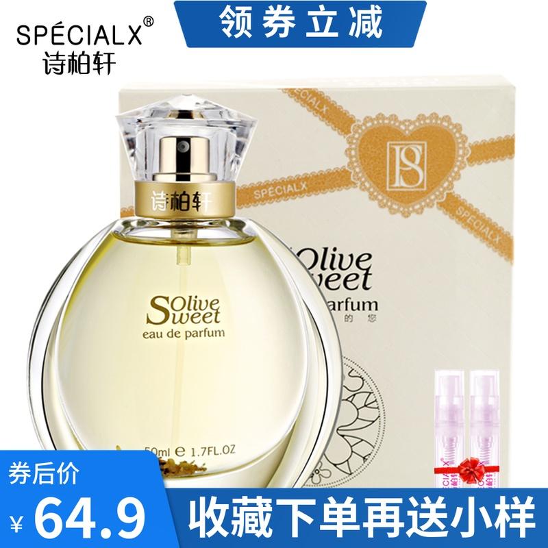 法国小众品牌桂花香水女士香味正品持久少女淡香清新自然送小样