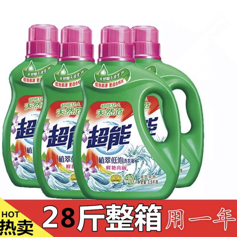 超能植萃低泡洗衣液柔顺舒适薰衣草香味持久3.5kg4瓶28斤整箱包邮