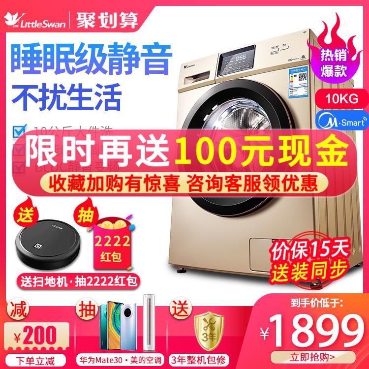 小天鹅10公斤kg家用全自动智能变频静音滚筒洗衣机TG100V120WDG图片