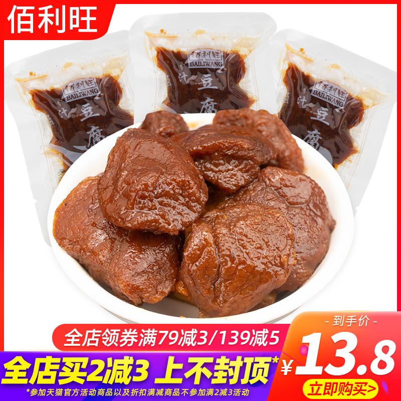 佰利旺真空小包装豆干零食卤汁豆腐干500g特产豆腐干女生零食包邮