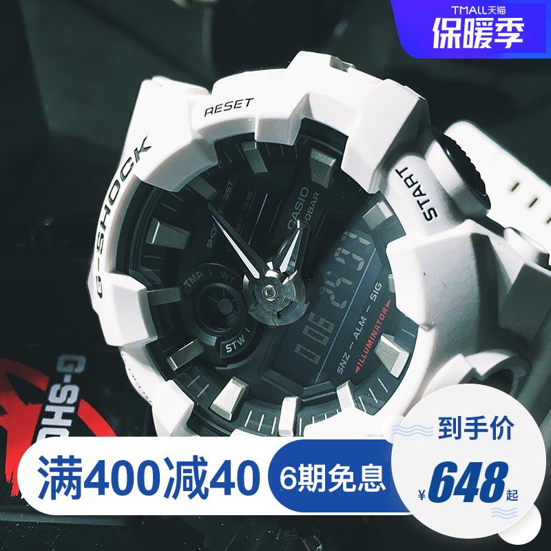 卡西欧手表男2019 GSHOCK白武士白虎钢铁侠悟空情侣电子手表GA700