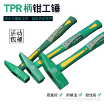 Fitter Hammer duck foot hammer flat hammer wooden handle hammer iron hammer horn electrician hammer small hammer Mini hammer