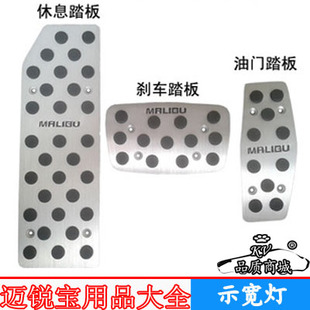 Interior Mai Rui Bao Bao Mindray special pedals MALIBU metal throttle brake rest slip mat