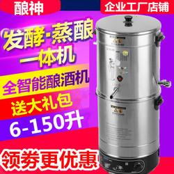 家用酿酒设备酿酒机家庭小型白酒蒸馏器烧酒锅酿酒器烤酒机蒸酒器