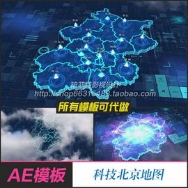 AE模板 北京首都地图描边蓝色科技地理位置信息展示市区城