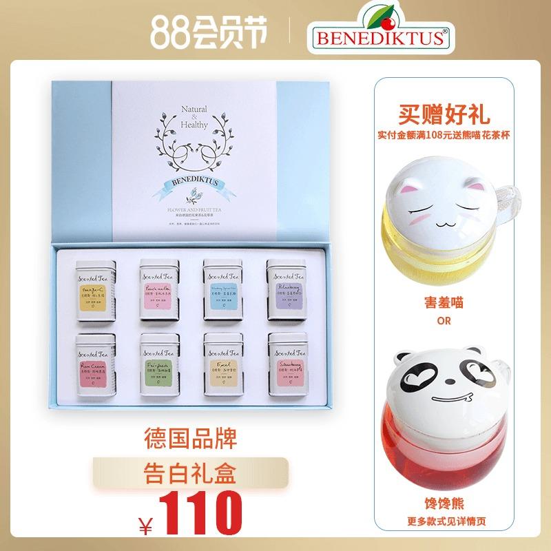 花果茶告白系列袋泡水果茶果粒花茶组合8种口味8罐花茶节日礼盒装