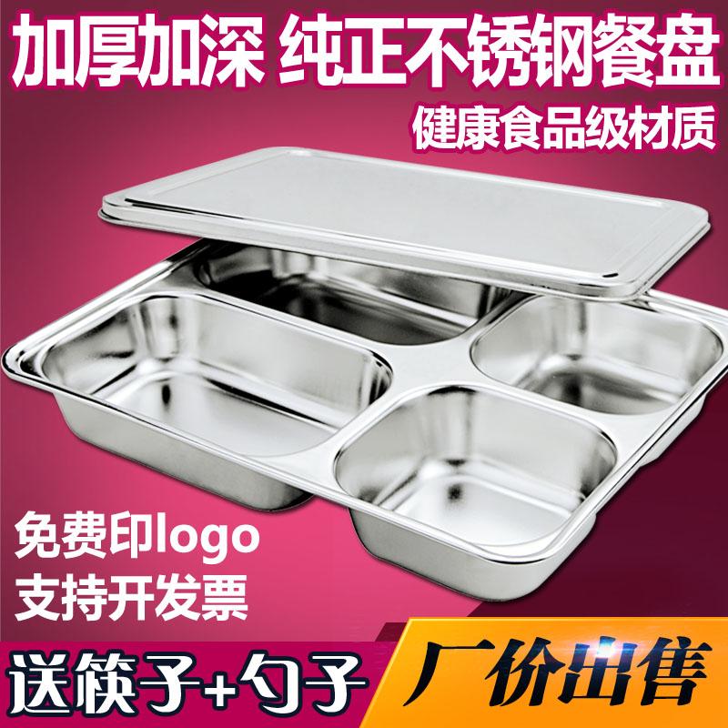 不锈钢餐盘饭盘加厚加深餐盘四格五格成人食堂学生304快餐盘分格