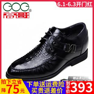 英伦商务正装 高哥内增高男鞋 增高6.5cm春夏季 鳄鱼纹男式 休闲皮鞋