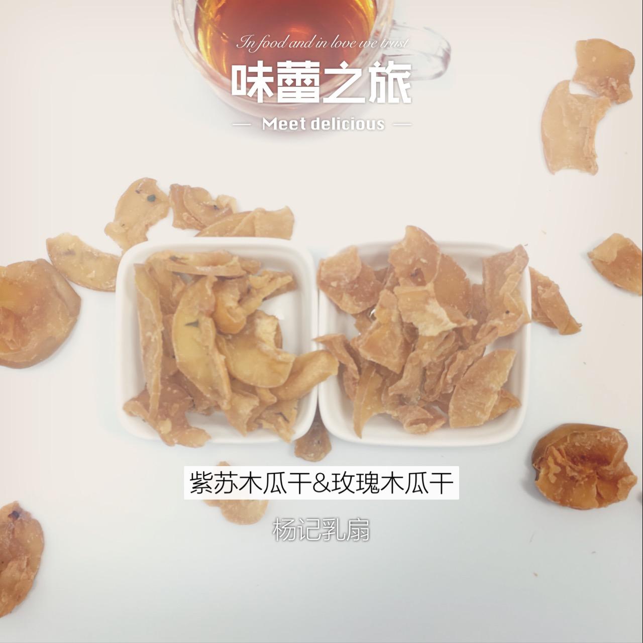 Фиолетовый провинция сучжоу папайя сухой палисандр дыня сухой - дали тополь запомнить модельывать слива горячей характеристика случайный фрукты засахаренный есть товары эксклюзивный