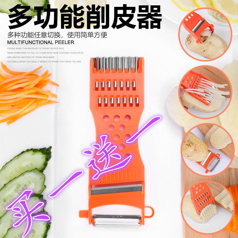 水果多功能去皮器不锈钢削果皮机苹果蔬菜削皮器土豆去皮刨刮丝刀