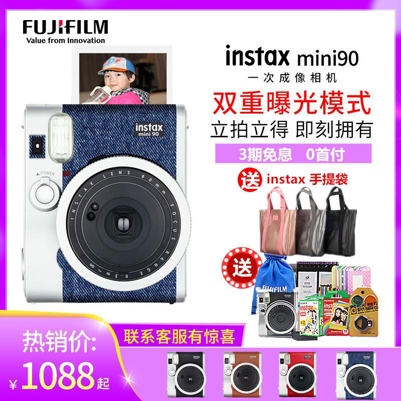 Fujifilm富士mini90相机套餐含拍立得相纸一次成像instax复古照相