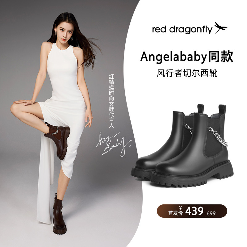 Angelababy同款红蜻蜓女鞋烟筒靴2021秋新款链条厚底切尔西靴