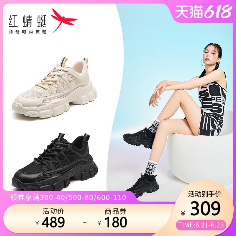 【薇娅618专享】红蜻蜓21夏休闲鞋百搭镂空黑白皇后老爹鞋女厚底
