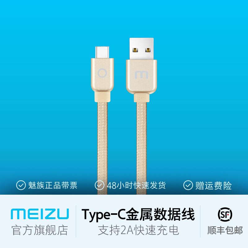 Meizu/魅族原装数据线Type-C金属数据线通用1.2米