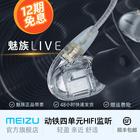 MEIZU 魅族 LIVE 四单元动铁耳机 999元包邮