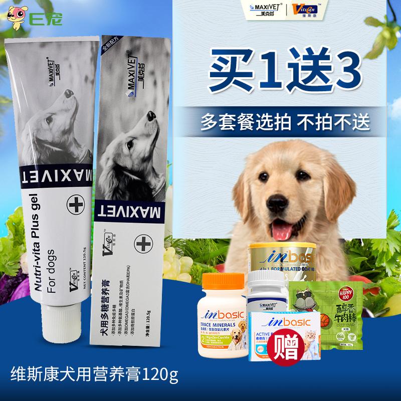 维斯康多糖营养膏狗 宠物泰迪保健幼犬小狗120g金毛比熊增强免疫