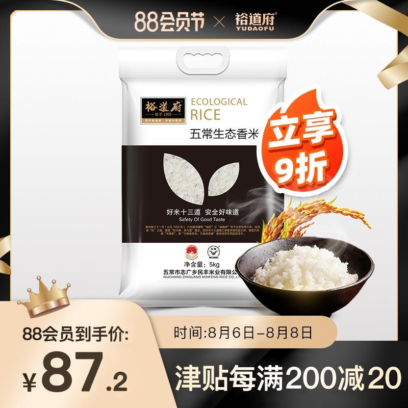 裕道府五常生态香米10斤装 东北大米稻花香黑龙江粳米东北香米5kg