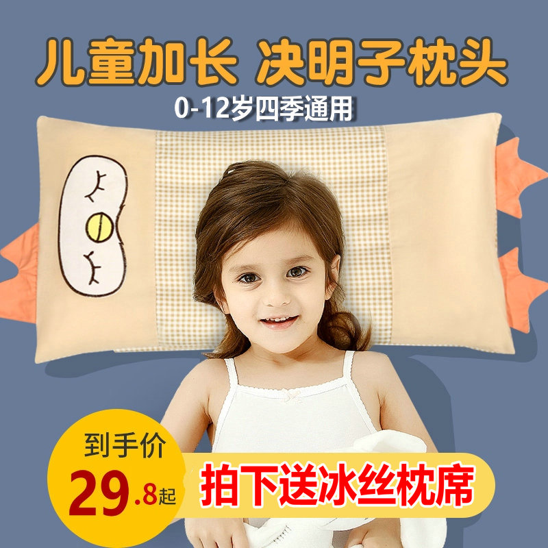 儿童枕头四季通用1纯棉宝宝2决明子6岁以上3小学生10专用婴儿小孩