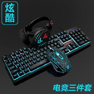如意鸟机械手感键盘鼠标套装耳机三件套游戏发光电脑台式有线键鼠USB笔记本家用办公薄膜网吧吃鸡外设电竞cf